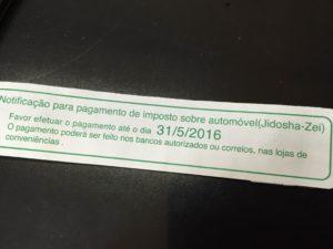 ポルトガル語注意書き