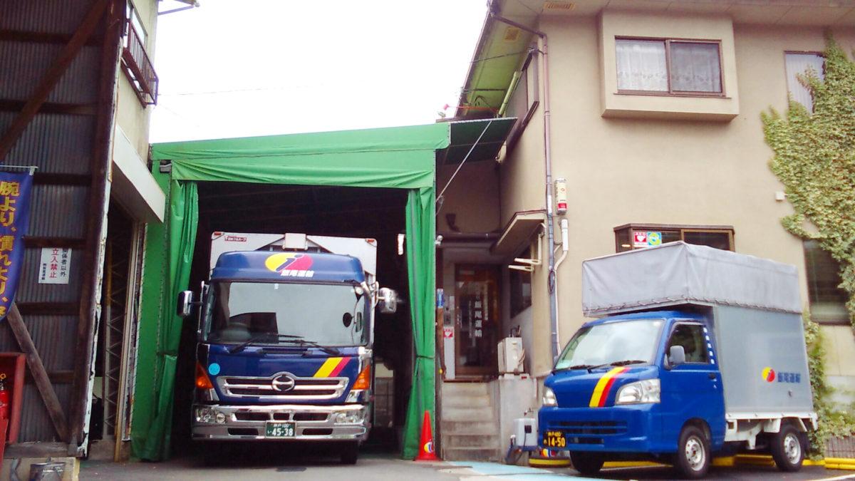 株式会社飯尾運輸川西本社