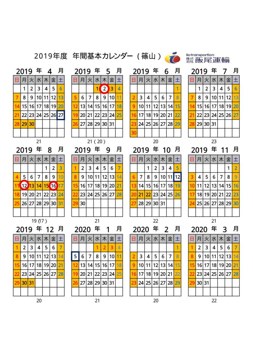 2019年度 年間基本カレンダー(篠山)
