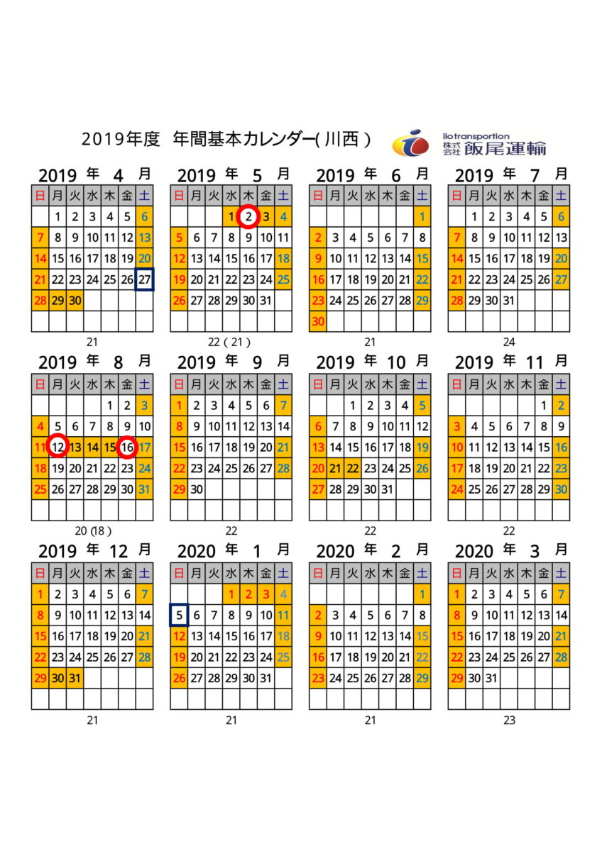 2019年度 年間基本カレンダー(川西)