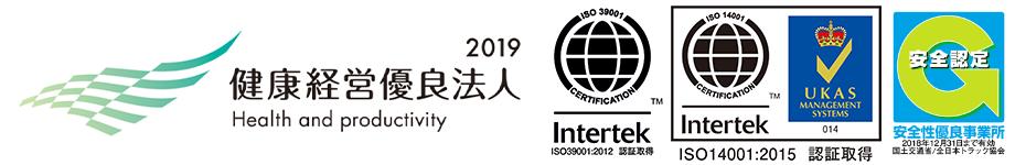 健康経営優良法人2019・ISO認証取得・安全性優良事業所