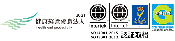 ISO認証取得・安全性優良事業所